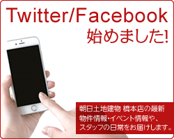twitter/facebookを始めました!