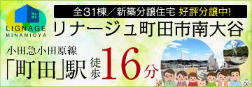 全31区画 新築分譲住宅 リナージュ町田市南大谷